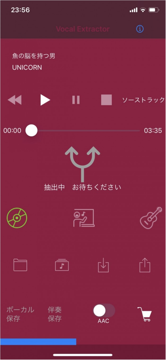 iPhoneに入ってる音楽を何でもかんでもカラオケにしてくれる「VOCAL EXTRACTOR」アプリ