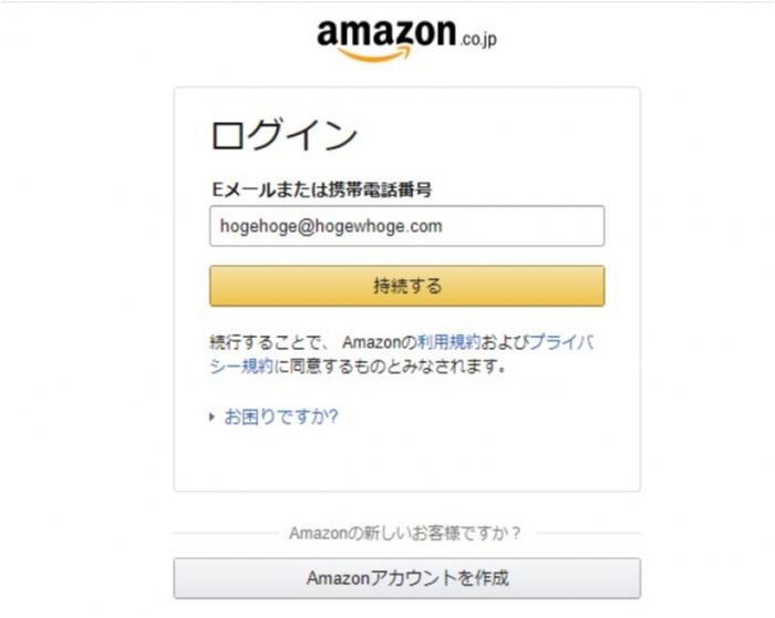 イン まし amazon 検出 た セキュリティ され が 警告 サイン