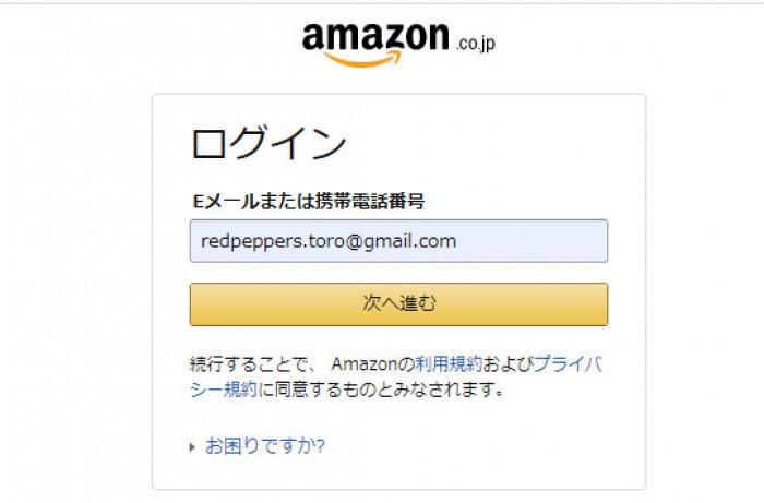 検出 イン Amazon され た サイン が まし